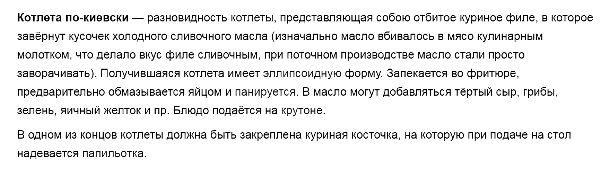 котлета по киевски википедия